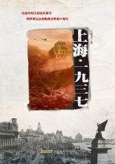 上海.一九三七