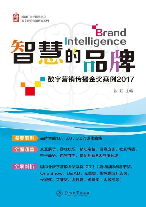 岭南广告学派丛书·智慧的品牌—数字营销传播金奖案例(2017)