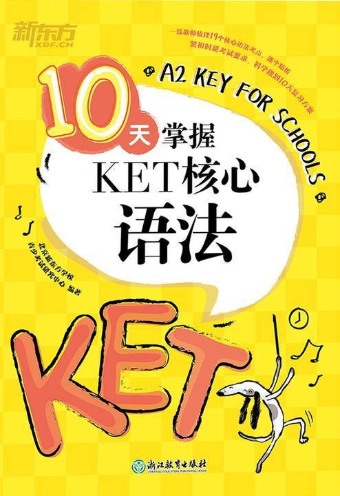 10天掌握KET核心语法