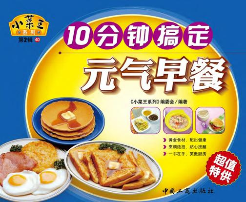 10分钟搞定元气早餐