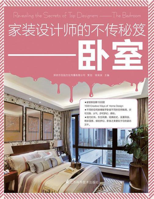 家装设计师的不传秘笈——卧室