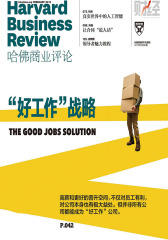 """""""好工作""""战略(《哈佛商业评论》2018年第2期)(电子杂志)"""
