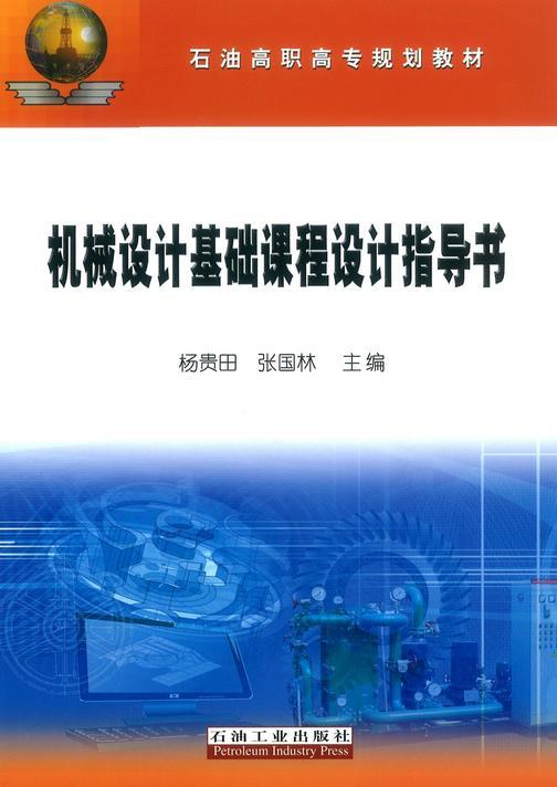 机械设计基础课程设计指导书