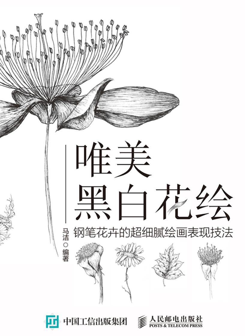 唯美黑白花绘:钢笔花卉的超细腻绘画表现技法