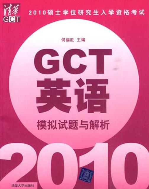 2010硕士学位研究生入学资格考试GCT英语模拟试题与解析