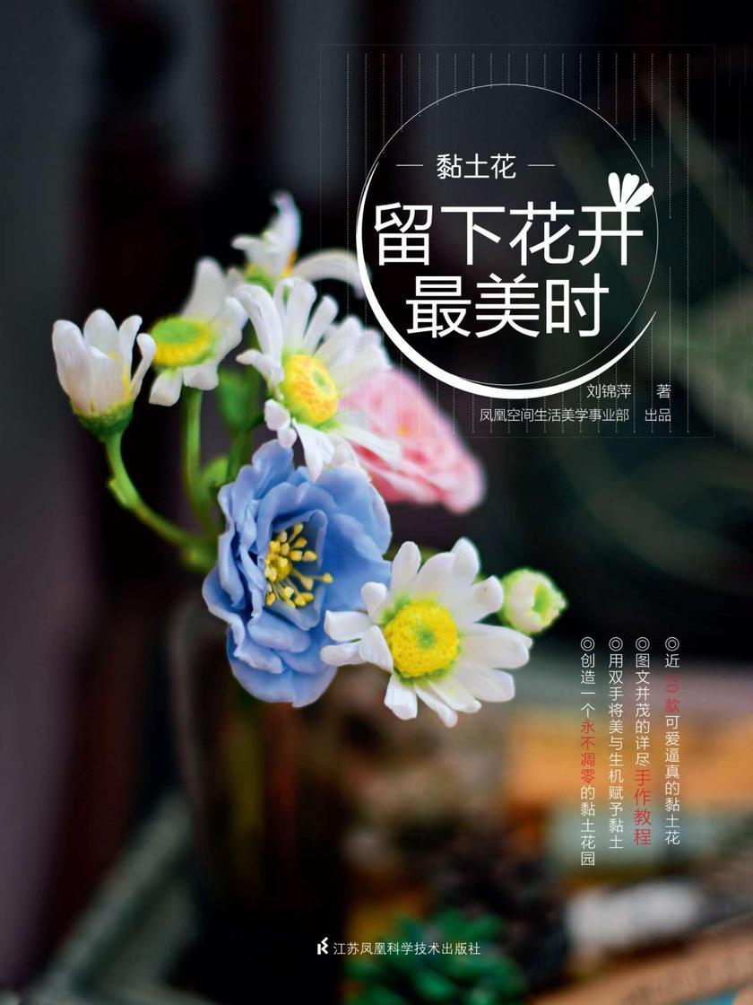 黏土花 : 留下花开最美时