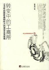 转变中的工商所:1949年后国家基础权力的演变及其逻辑(中山大学政治学丛书)