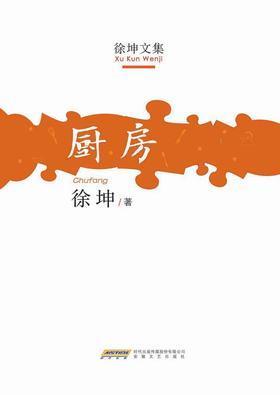 徐坤文集(5卷):厨房(精装)