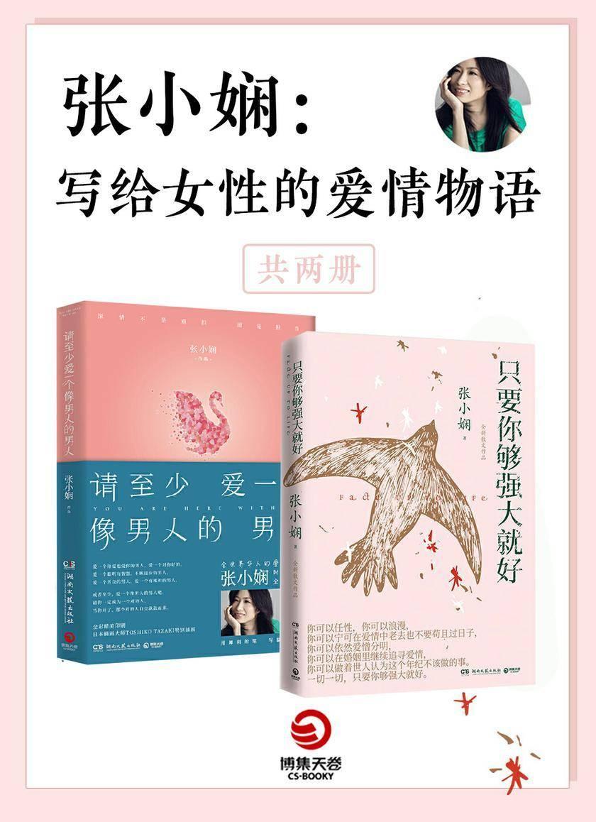 张小娴:写给女性的爱情物语(共2册)