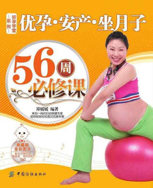 优孕安产坐月子56周必修课