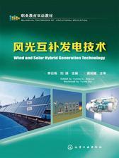 风光互补发电技术:英汉对照(英文)
