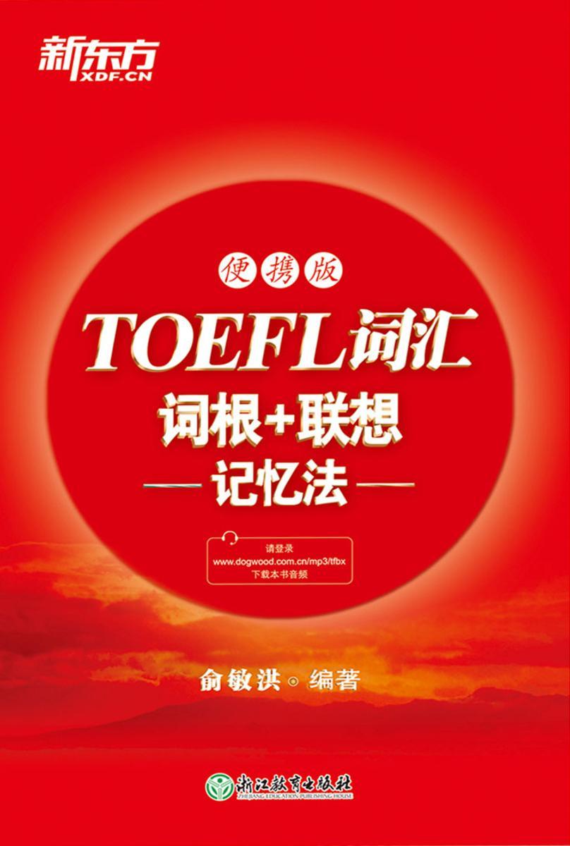TOEFL词汇词根+联想记忆法 便携版