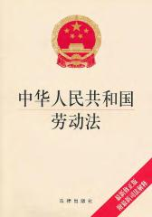 中华人民共和国劳动法(最新修正版)(附最新司法解释)