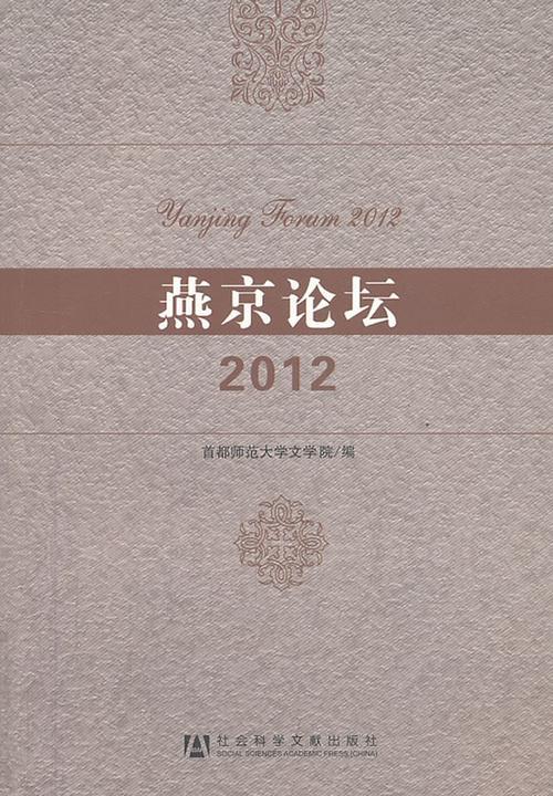 燕京论坛(2012)