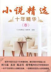 小说精选十年精华(春)(仅适用PC阅读)