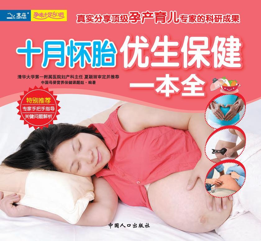 十月怀胎优生保健一本全(仅适用PC阅读)