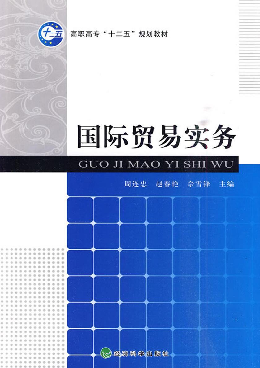 国际贸易实务(仅适用PC阅读)