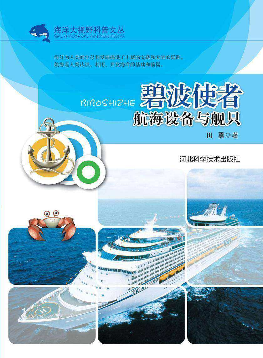 碧波使者:航海设备与舰只