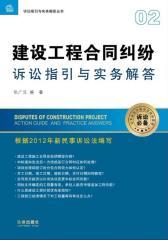 建设工程合同纠纷诉讼指引与实务解答