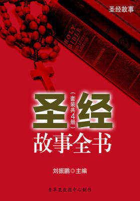 圣经故事全书(套装共4册)