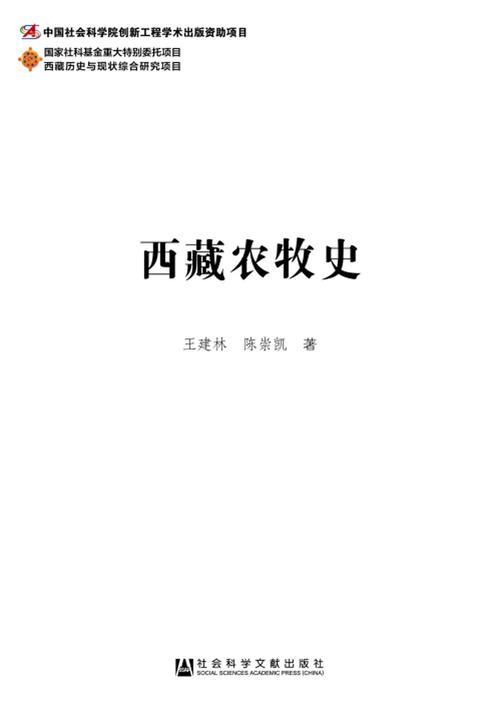 西藏农牧史(西藏历史与现状综合研究项目)
