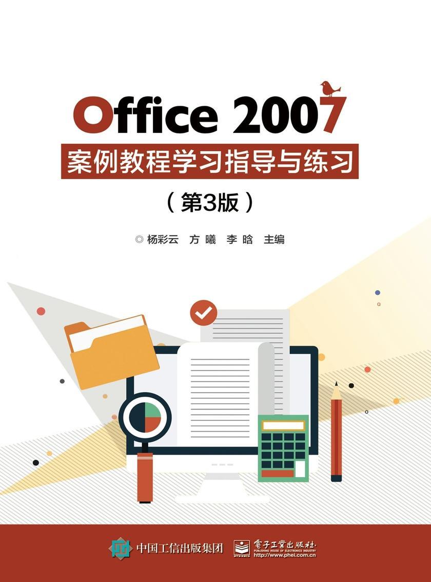 Office 2007 案例教程学习指导与练习(第3版)