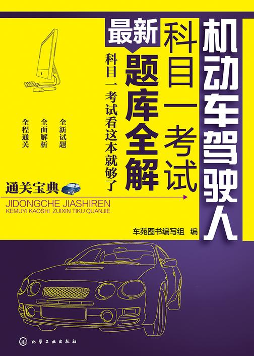 机动车驾驶人科目一考试最新题库全解