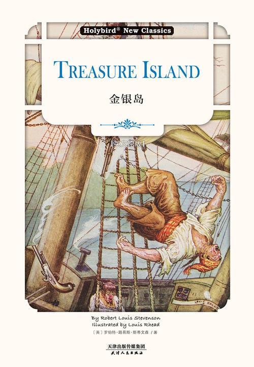 金银岛:TREASURE ISLAND(英文版)