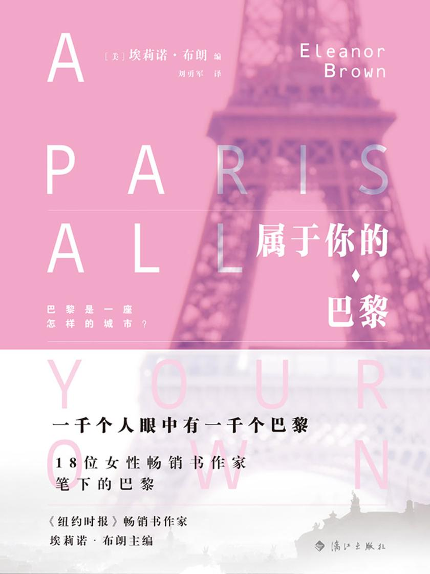 属于你的巴黎