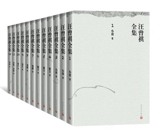 汪曾祺全集:1-12卷