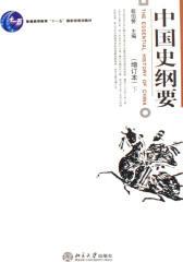 中国史纲要(下册)(仅适用PC阅读)