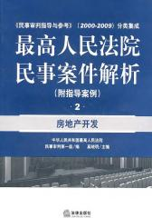 最高人民法院民事案件解析(附指导案例)2:房地产开发