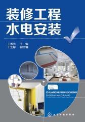 装修工程水电安装