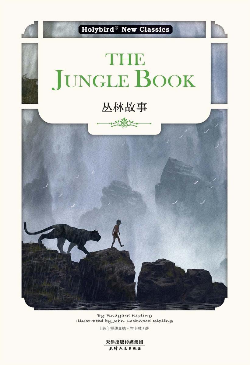 丛林故事:THE JUNGLE BOOK(英文版)