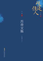 苏青文集(6卷本):小说卷(下)(平)