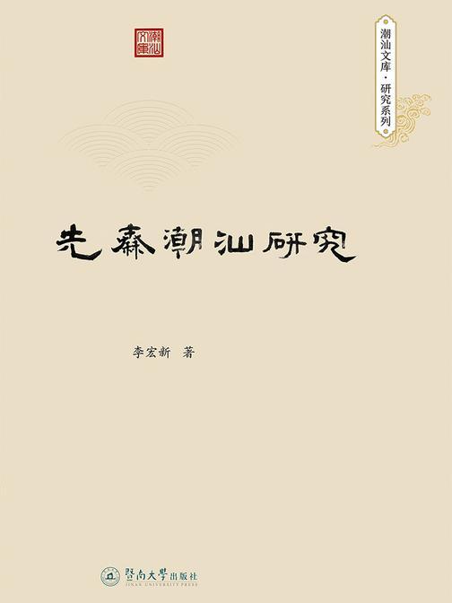 潮汕文库.研究系列·先秦潮汕研究