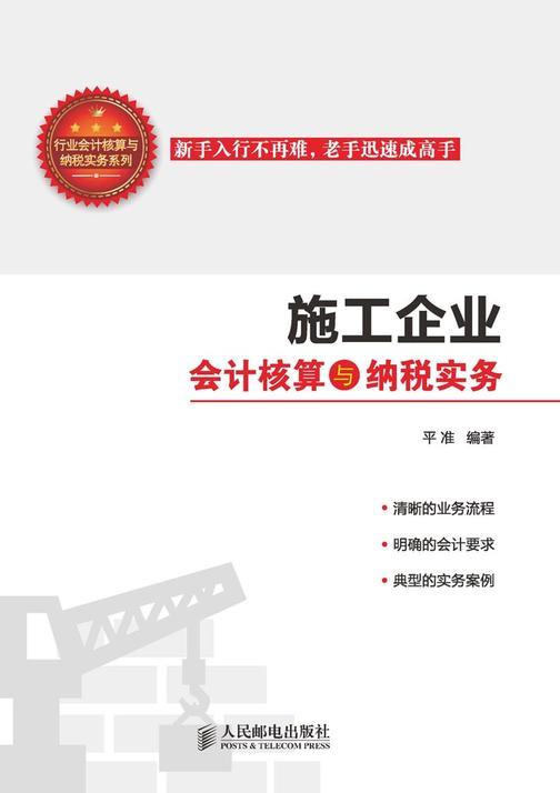 施工企业会计核算与纳税实务