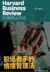职场老手的情绪管理法(《哈佛商业评论》增刊)(电子杂志)