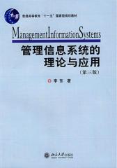 管理信息系统的理论与应用(第三版)(仅适用PC阅读)
