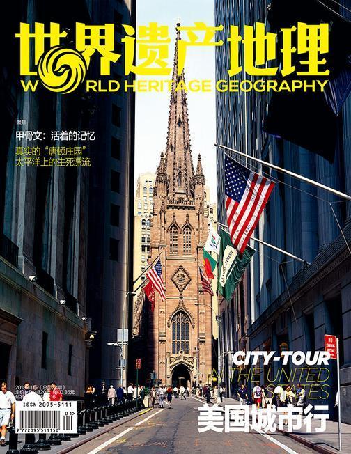 美国城市行 世界遗产地理第38期(电子杂志)