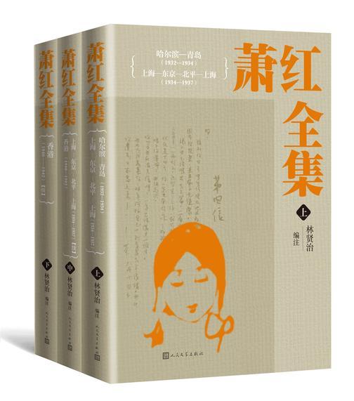 萧红全集:全三册