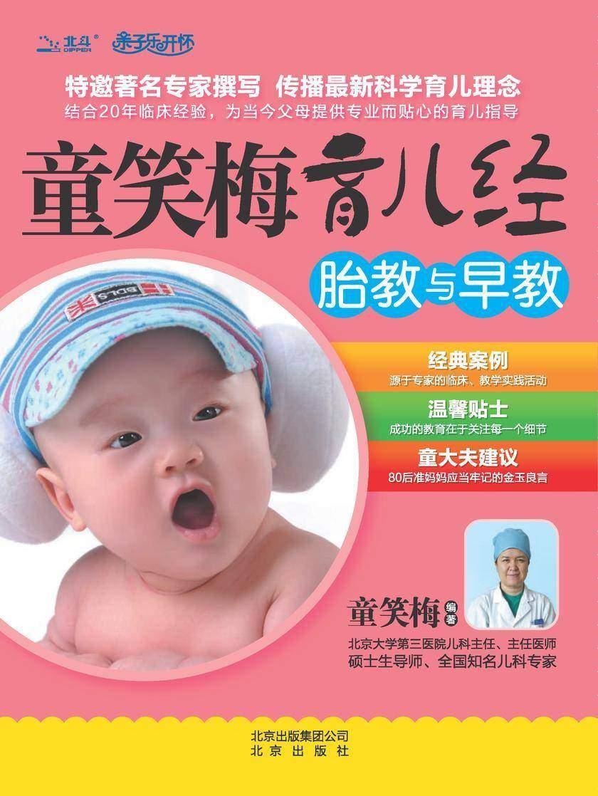童笑梅育儿经:胎教与早教(仅适用PC阅读)