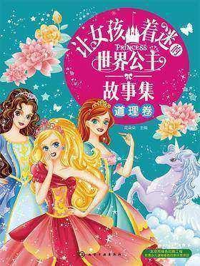 让女孩着迷的世界公主故事集-道理卷