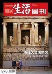 三联生活周刊·看懂大英博物馆:在一座建筑里思考整个世界(2018年2期)(电子杂志)