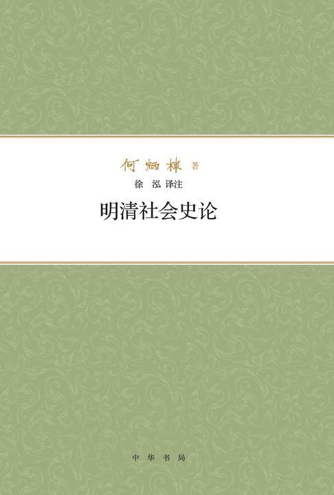 明清社会史论