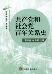 共产党和社会党百年关系史(仅适用PC阅读)