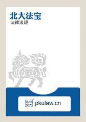 福建省发展和改革委员会关于征选福建自贸试验区第三方信用服务机构的通知