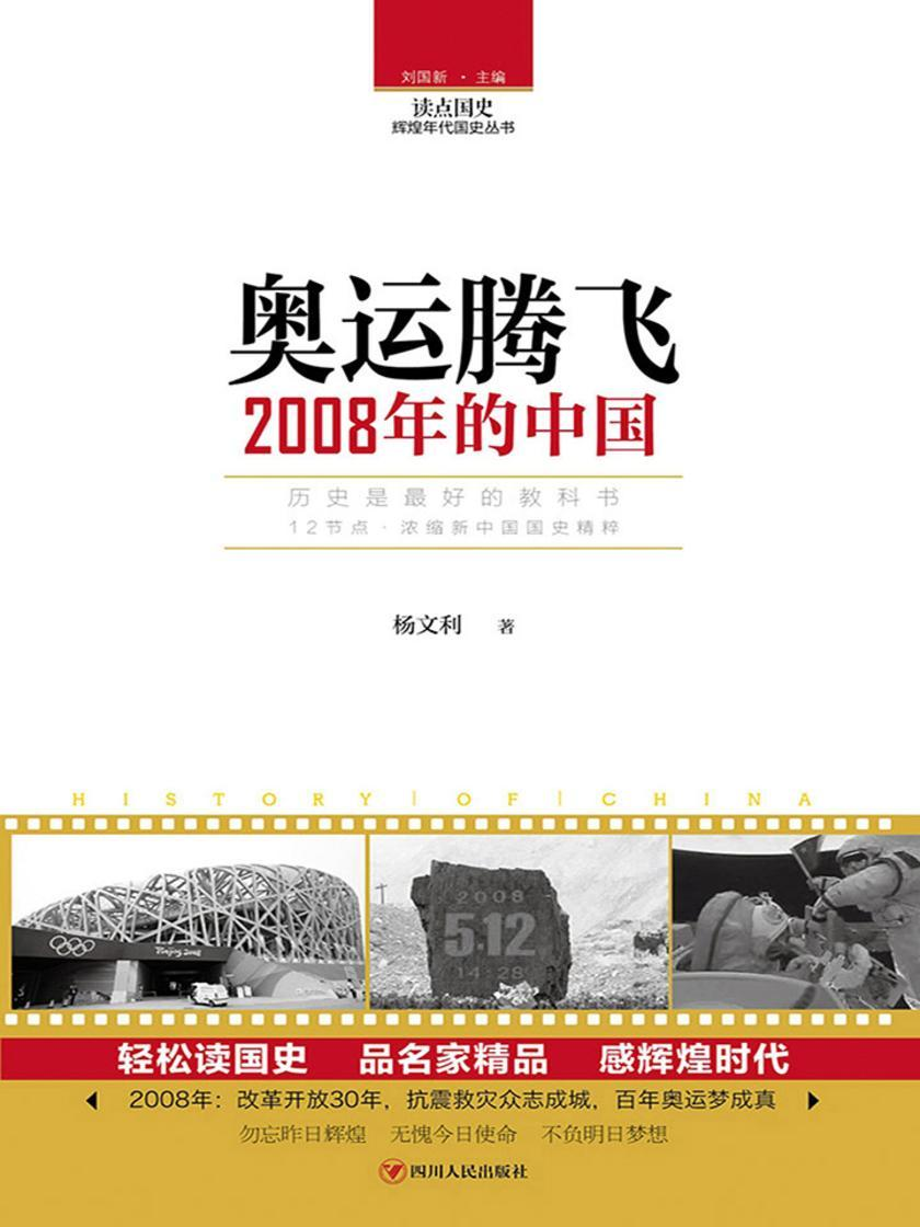奥运腾飞:2008年的中国