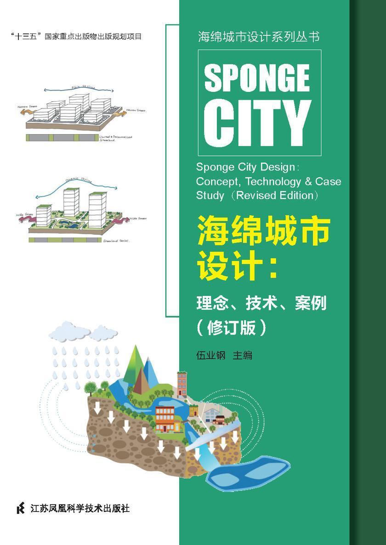 海绵城市设计系列丛书——海绵城市设计 : 理念、技术、案例 修订版