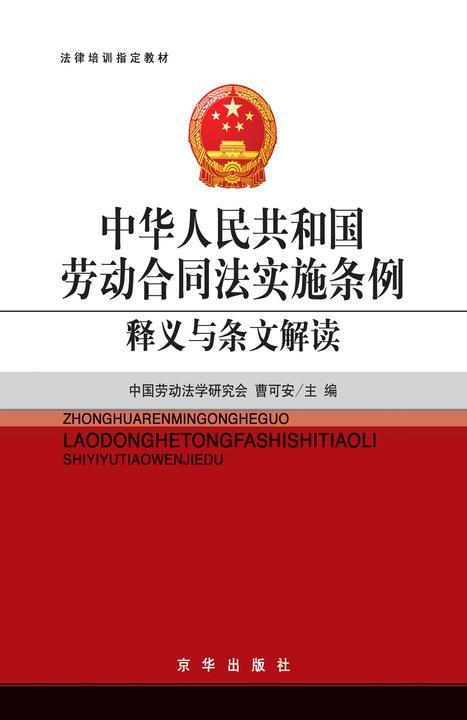 《中华人民共和国劳动合同法实施条例》释义与条文解读